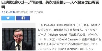 newsEU離脱派のゴーブ司法相、英次期首相レースへ驚きの出馬表明