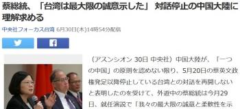 news蔡総統、「台湾は最大限の誠意示した」 対話停止の中国大陸に理解求める