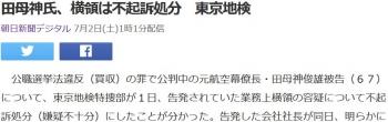 news田母神氏、横領は不起訴処分 東京地検