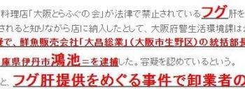 tok納入容疑、卸会社の男逮捕=フグ肝提供事件-大阪府警