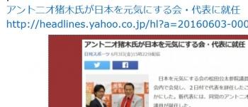 tenアントニオ猪木氏が日本を元気にする会・代表に就任
