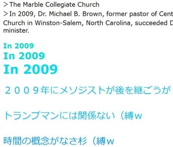 ten2009年にメソジストが後を継ごうがトランプマンには関係ない