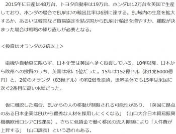 news英国のEU離脱で最も困る日本企業は。日立?日産?それとも