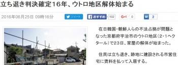 news立ち退き判決確定16年、ウトロ地区解体始まる