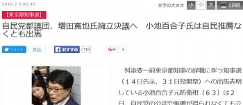 news自民党都議団、増田寛也氏擁立決議へ 小池百合子氏は自民推薦なくとも出馬