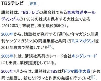 wiki講談社