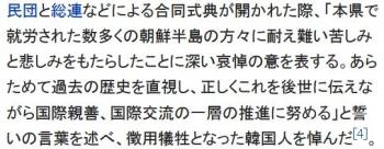 wiki増田寛也
