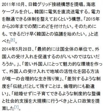 wiki増田寛也3