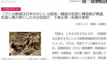news「アシカ絶滅は日本のせい」は捏造…韓国の定説に韓国紙が異議、乱獲し精力剤にしたのは自国だ 下條正男・拓殖大教授