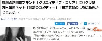 news韓国の新国家ブランド「クリエイティブ・コリア」にパクリ疑惑=韓国ネット「最高のコメディー」「東京五輪のように恥をかくことに…」
