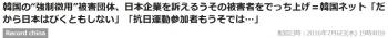 """news韓国の""""強制徴用""""被害団体、日本企業を訴えるうその被害者をでっち上げ=韓国ネット「だから日本はびくともしない」「抗日運動参加者もうそでは…」"""