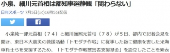 news小泉、細川元首相は都知事選静観「関わらない」