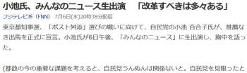 news小池氏、みんなのニュース生出演 「改革すべきは多々ある」