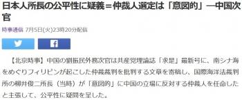 news日本人所長の公平性に疑義=仲裁人選定は「意図的」―中国次官