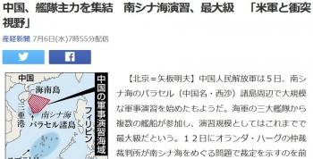 news中国、艦隊主力を集結 南シナ海演習、最大級 「米軍と衝突視野」