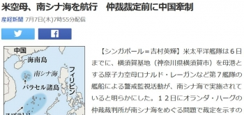 news米空母、南シナ海を航行 仲裁裁定前に中国牽制