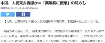 news中国、人民元安容認か=「英離脱に便乗」の見方も
