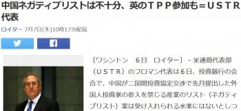 news中国ネガティブリストは不十分、英のTPP参加も=USTR代表