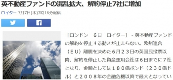 news英不動産ファンドの混乱拡大、解約停止7社に増加