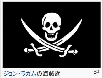 wiki海賊旗
