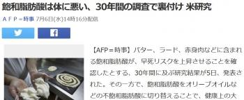news飽和脂肪酸は体に悪い、30年間の調査で裏付け 米研究