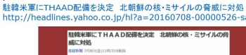 news駐韓米軍にTHAAD配備を決定 北朝鮮の核・ミサイルの脅威に対処