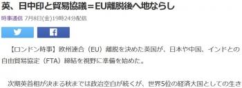 news英、日中印と貿易協議=EU離脱後へ地ならし