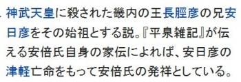 wiki安倍氏 (奥州)1