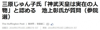 news三原じゅん子氏「神武天皇は実在の人物」と認める 池上彰氏が質問(参院選)