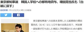 news東京都知事選 韓国人学校への都有地貸与、増田寛也氏も「白紙に戻す」