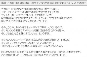 海外「これは日本の陰謀か」 ポケモンGOが米国社会に変化をもたらしたと話題に