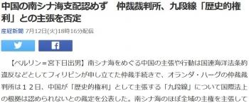 news中国の南シナ海支配認めず 仲裁裁判所、九段線「歴史的権利」との主張を否定