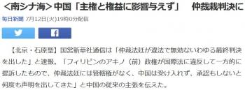 news<南シナ海>中国「主権と権益に影響与えず」 仲裁栽判決に