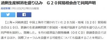 news過剰生産解消を盛り込み G20貿易相会合で共同声明