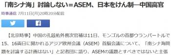 news「南シナ海」討論しない=ASEM、日本をけん制―中国高官