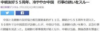 news中朝友好55周年、冷ややか中国 行事の誘いをスルー