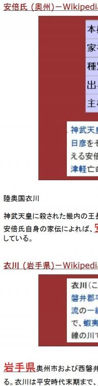 ten安倍氏 (奥州)