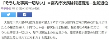 news「そうした事実一切ない」=宮内庁次長は報道否定―生前退位