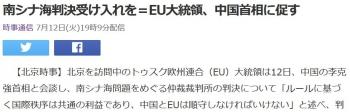 news南シナ海判決受け入れを=EU大統領、中国首相に促す
