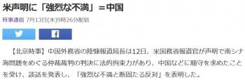 news米声明に「強烈な不満」=中国