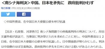 news<南シナ海判決>中国、日本を矛先に 政府批判かわす