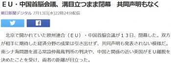 newsEU・中国首脳会議、溝目立つまま閉幕 共同声明もなく