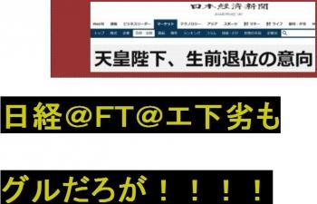 tok日経@FT@エ下劣もグル