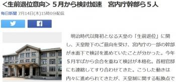 news<生前退位意向>5月から検討加速 宮内庁幹部ら5人