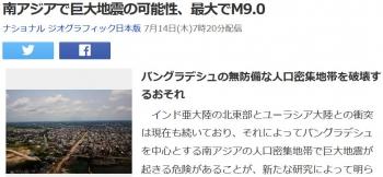 news南アジアで巨大地震の可能性、最大でM9.0