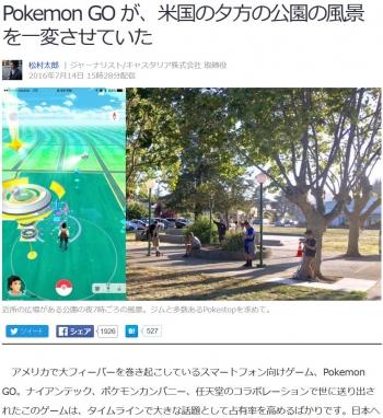 newsPokemon GO が、米国の夕方の公園の風景を一変させていた