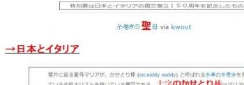 tok→日本とイタリア
