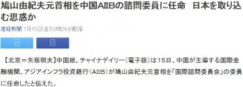 news鳩山由紀夫元首相を中国AIIBの諮問委員に任命 日本を取り込む思惑か
