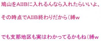 ten鳩山をAIIBに入れるんなら入れたらいいよ、その時点でAIIB終わり
