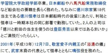 wiki前田利祐